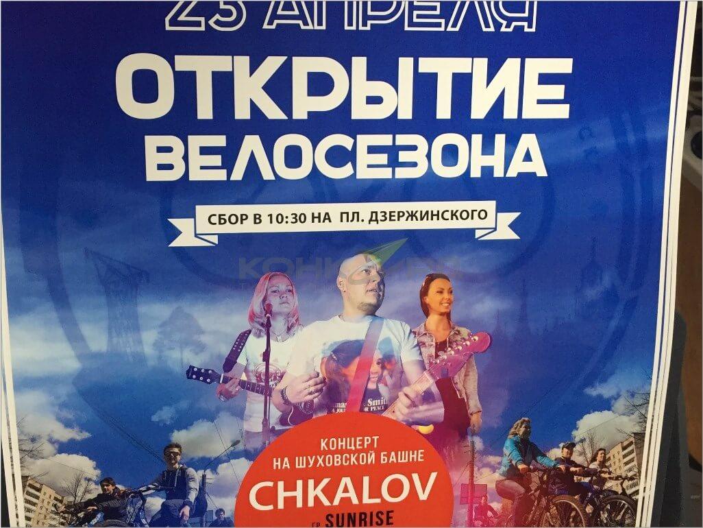 заказать плакаты Дзержинск, изготовление плакатов.