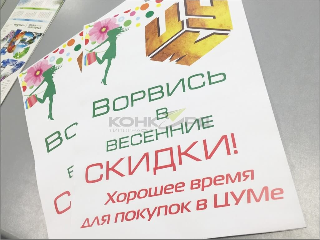 изготовление афиш, заказать плакаты Дзержинск.
