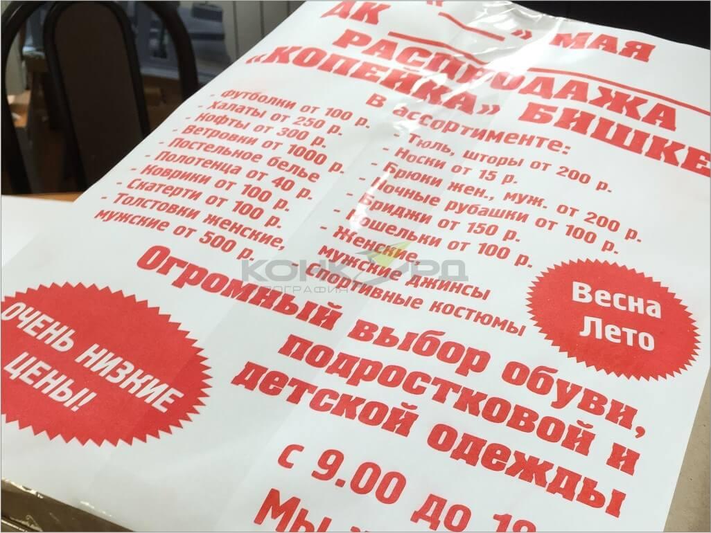 печать постеров, заказать плакаты Дзержинск.