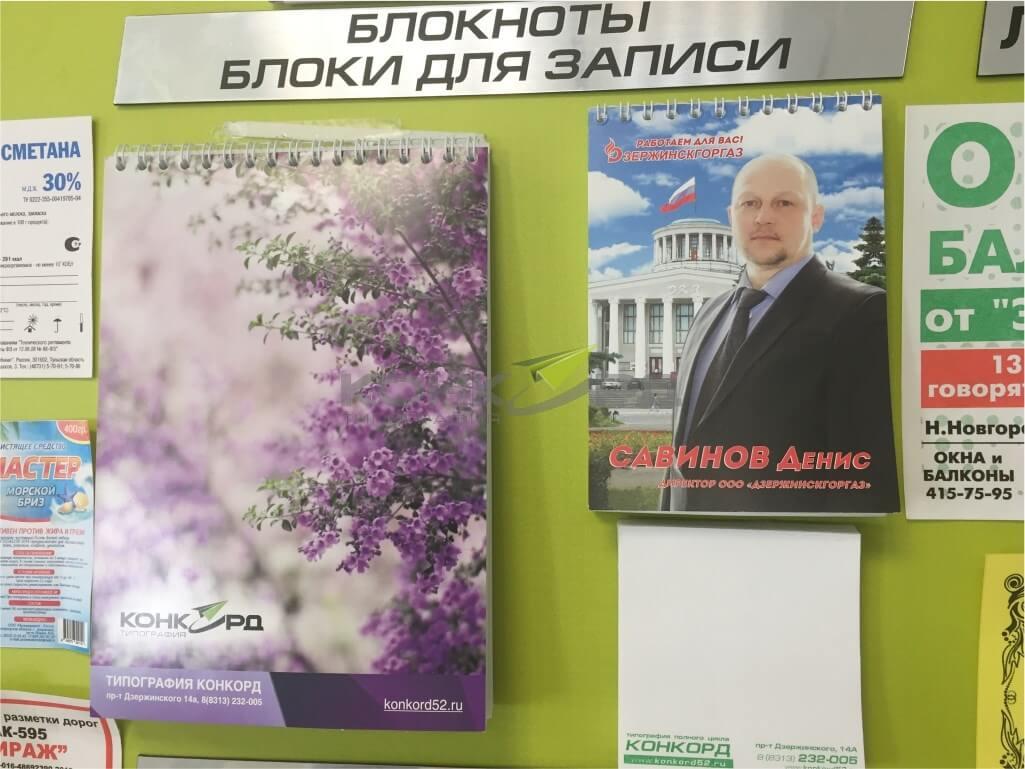 печать блокнотов, Дзержинск.