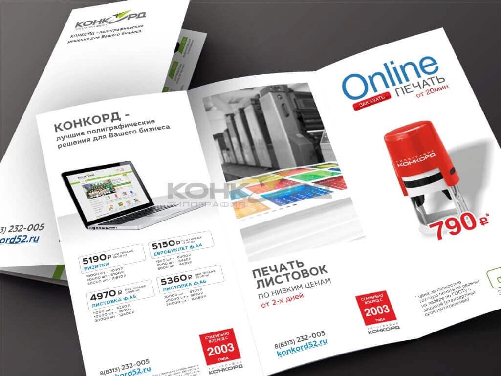 печать буклетов Дзержинск, рекламных буклетов.