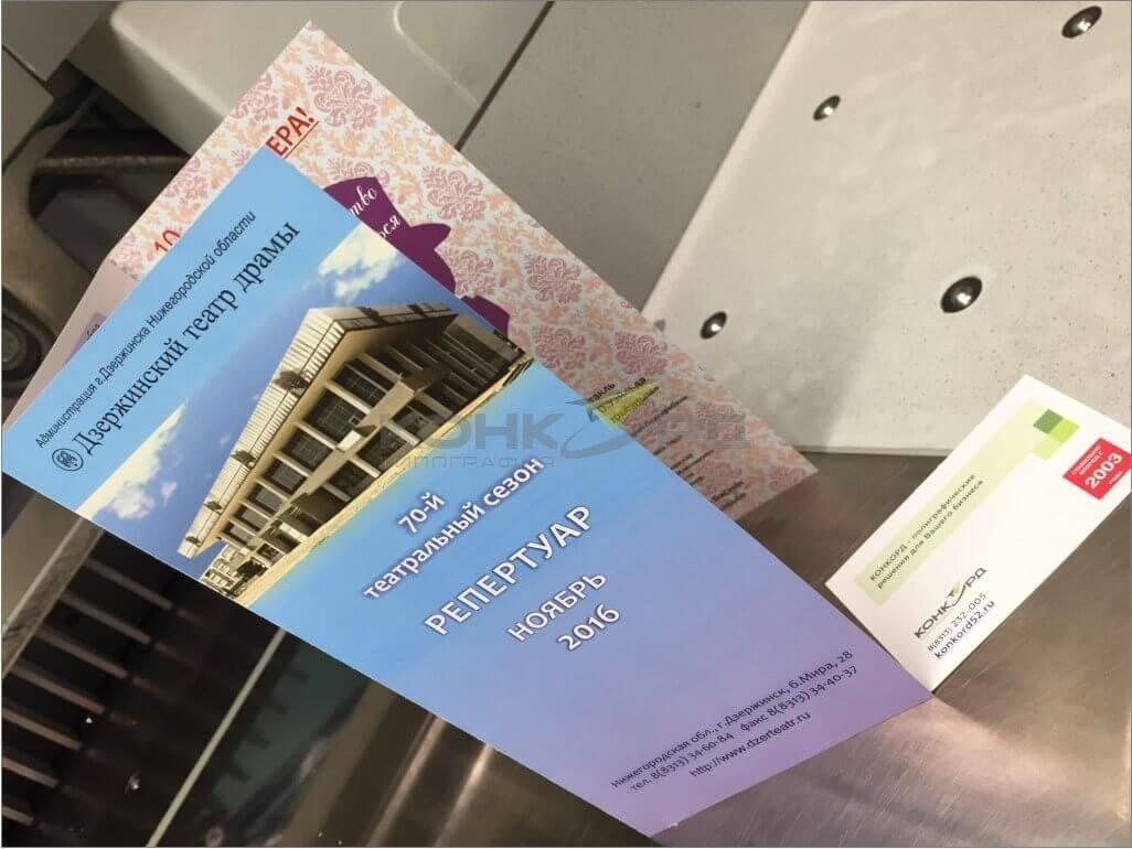 дизайн и печать буклетов, печать буклетов дешево Нижний Новгород.