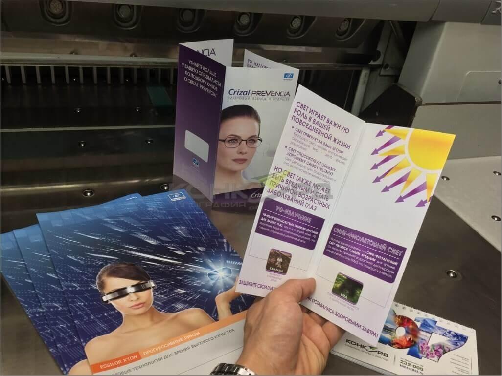 печать буклетов Дзержинск, дизайн и печать буклетов.