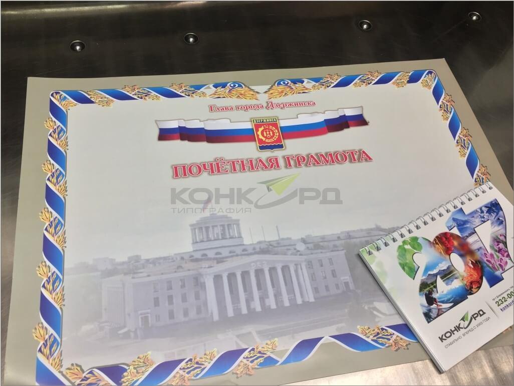 изготовление дипломов, Дзержинск.