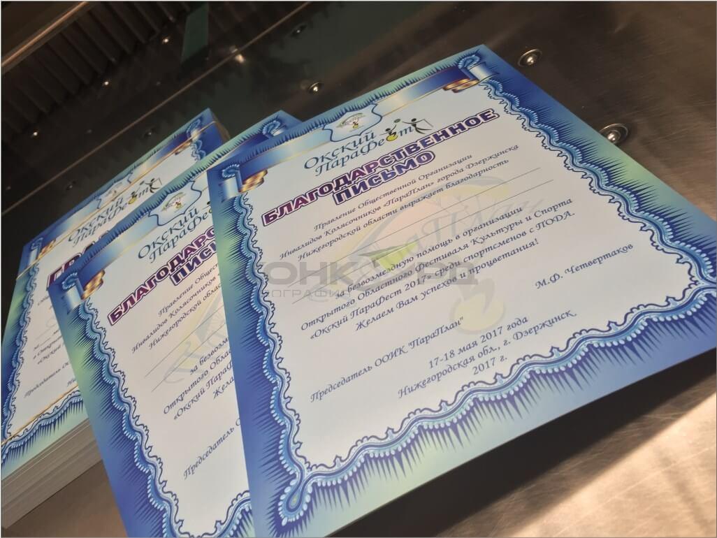 Нижний Новгород, печать подарочных сертификатов.