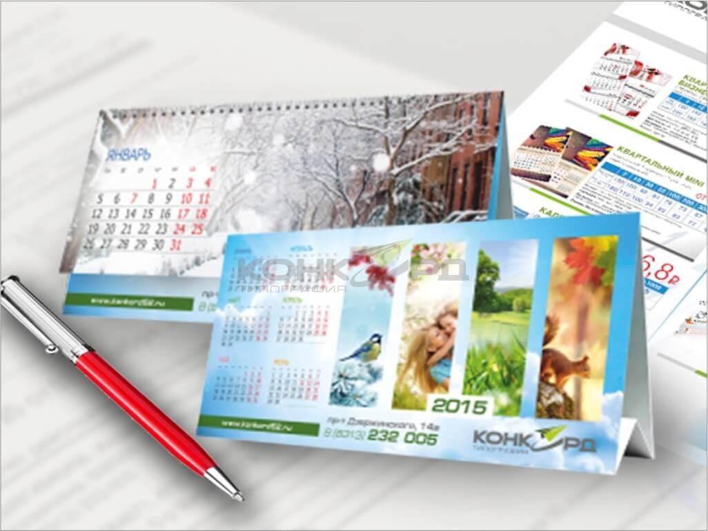 заказать календарь домик Дзержинск.