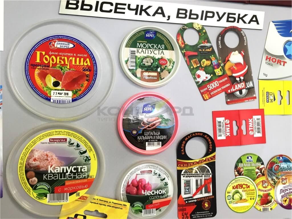 Печать этикеток Дзержинск, печать наклеек.