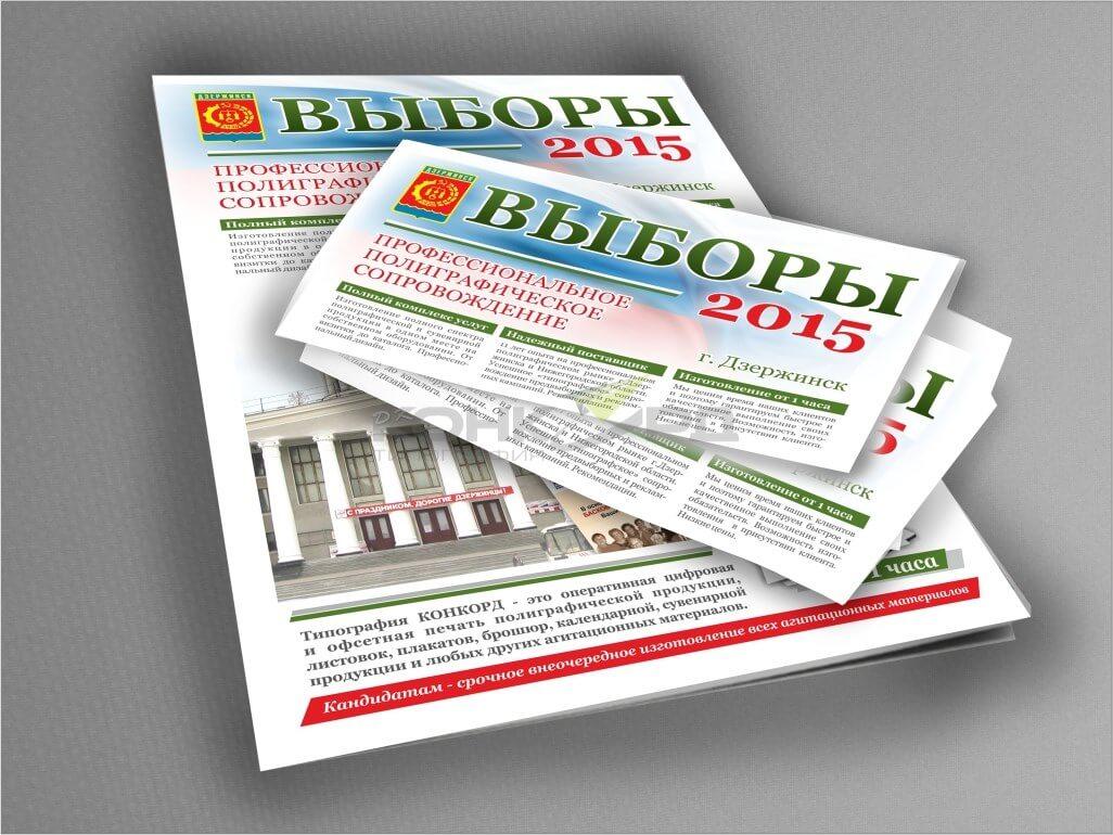 Дзержинск, типография газеты.