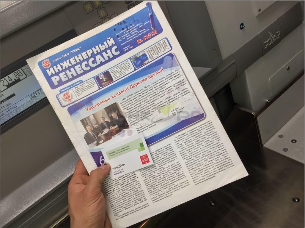 напечатать газету, Н.Новгород.