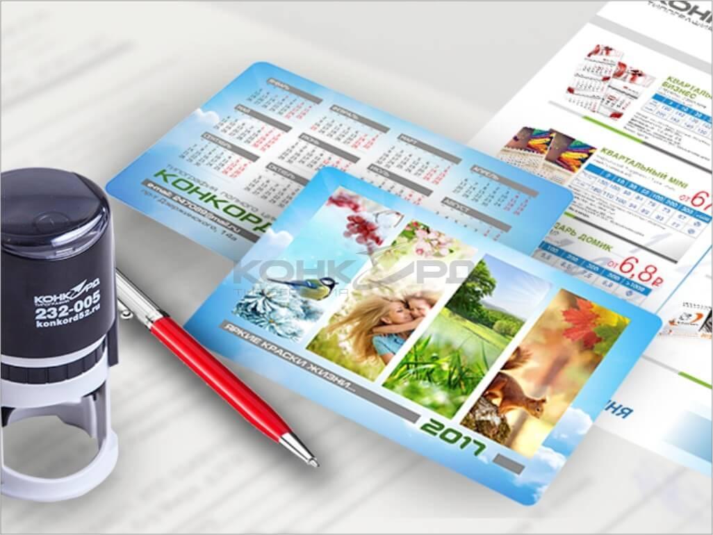 заказать карманный календарь, изготовление карманных календарей.