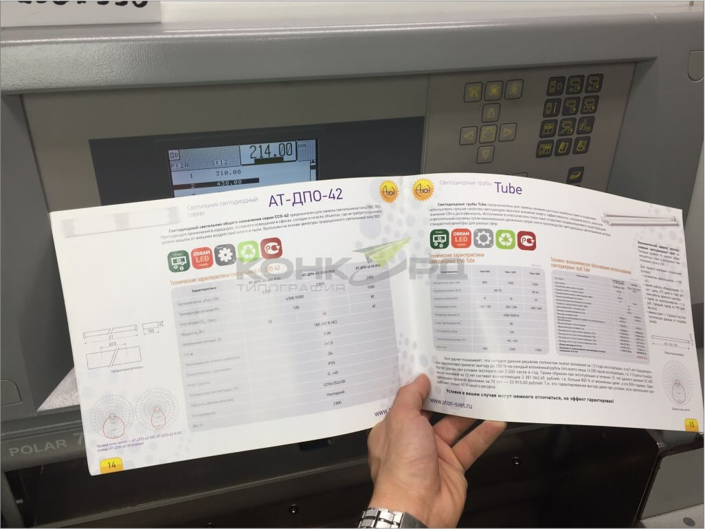 печать каталога продукции, печать каталогов Дзержинск.