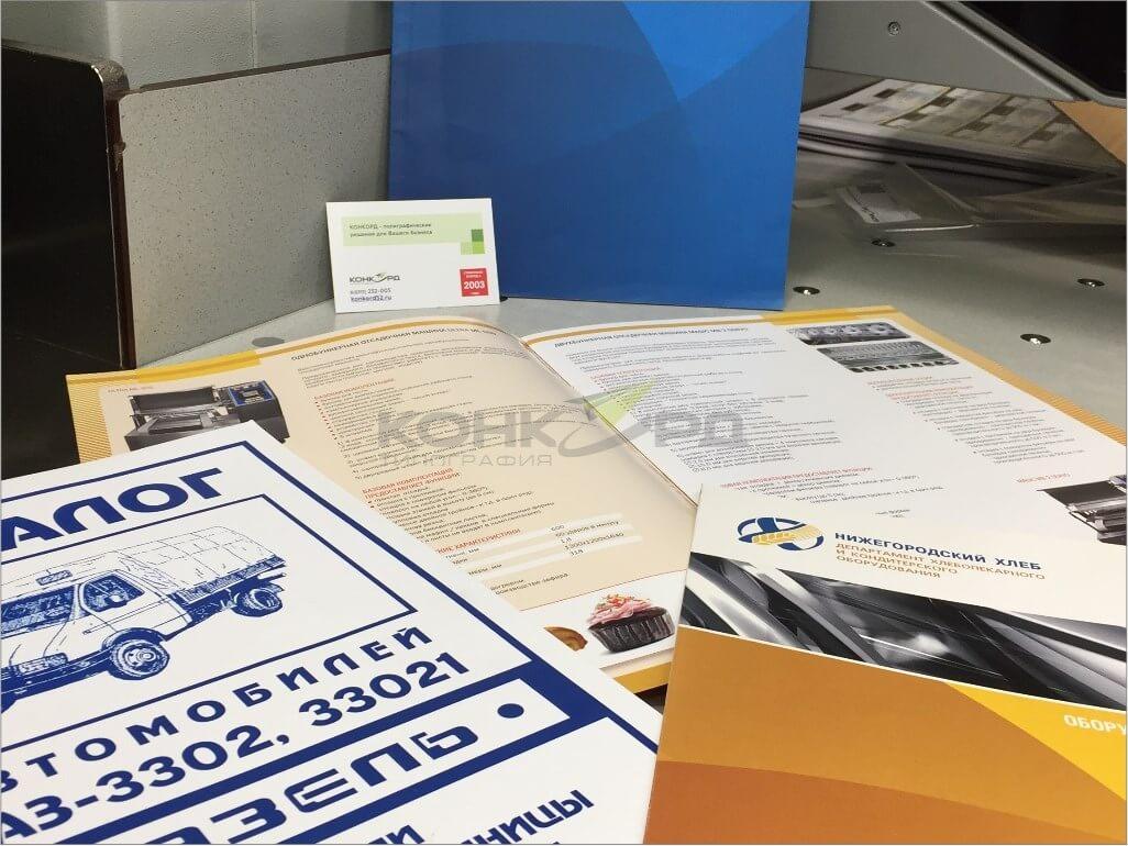 цифровая печать каталогов, печать каталогов Дзержинск.