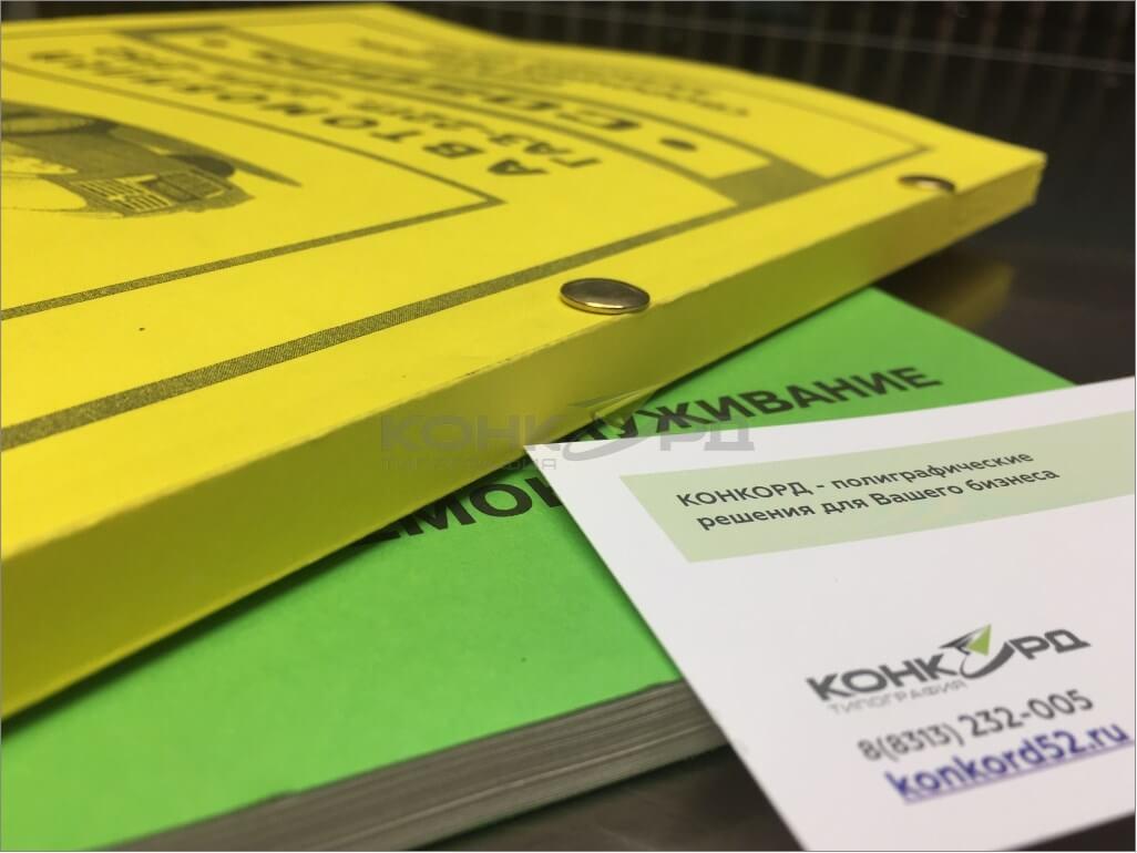 печать каталога типография, Нижний Новгород.