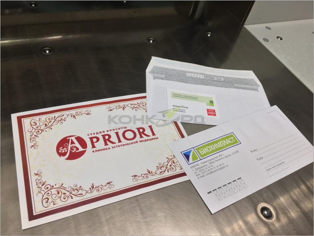 печать конвертов, изготовление конвертов.