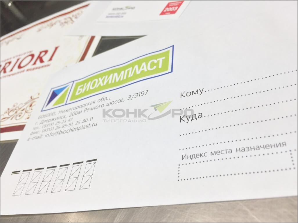 Дзержинск, конверты на заказ.
