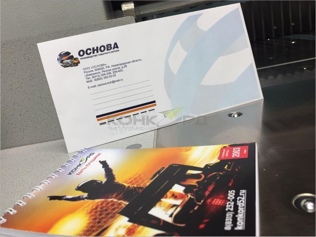 конверты для компаний, печать конвертов.