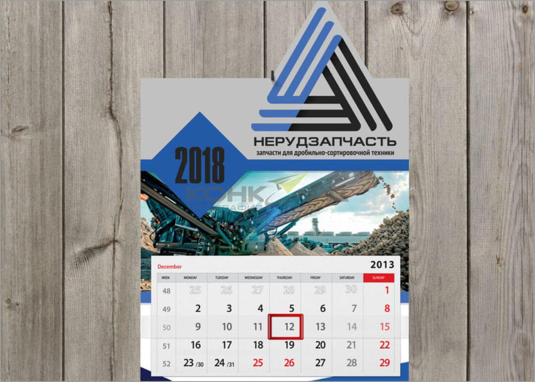 квартальный календарь заказать, изготовление квартальных календарей.