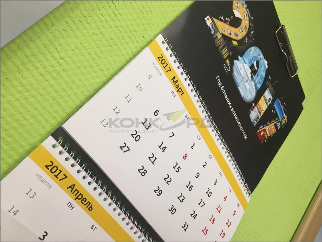 корпоративный календарь, квартальный календарь для компании.