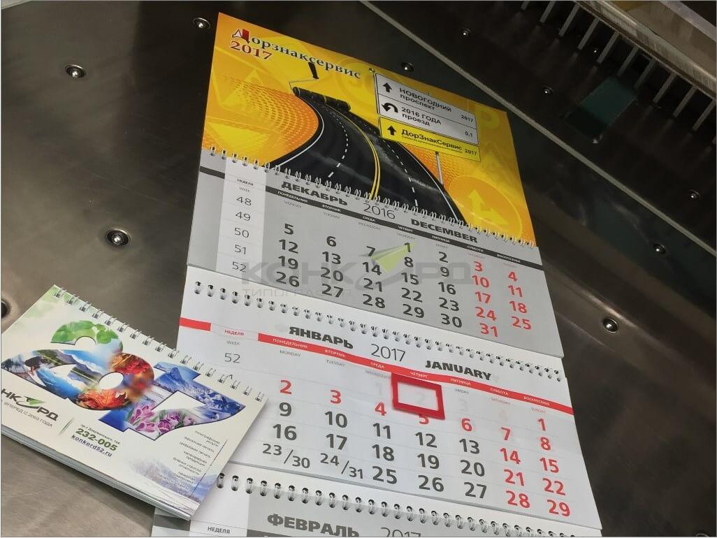 изготовление квартальных календарей, Нижний Новгород.