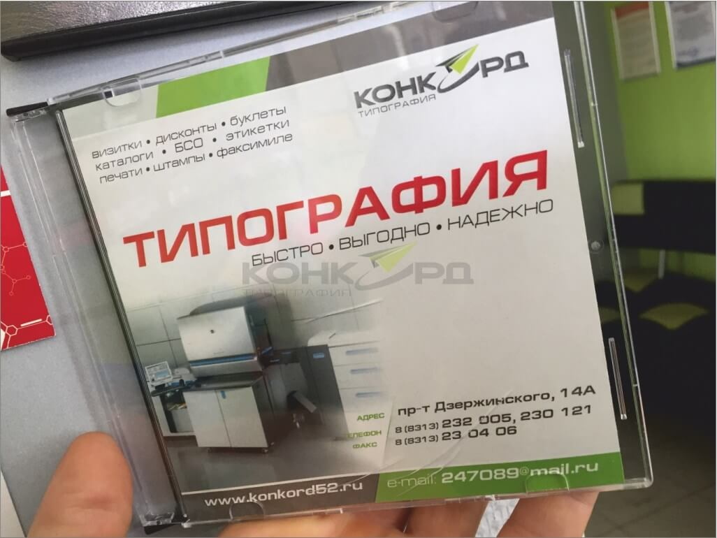 печать Наклейки cd, изготовление Наклеек на диски Дзержинск.