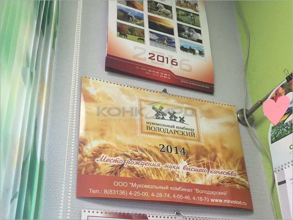 печать настенных календарей, изготовление настенных календарей.