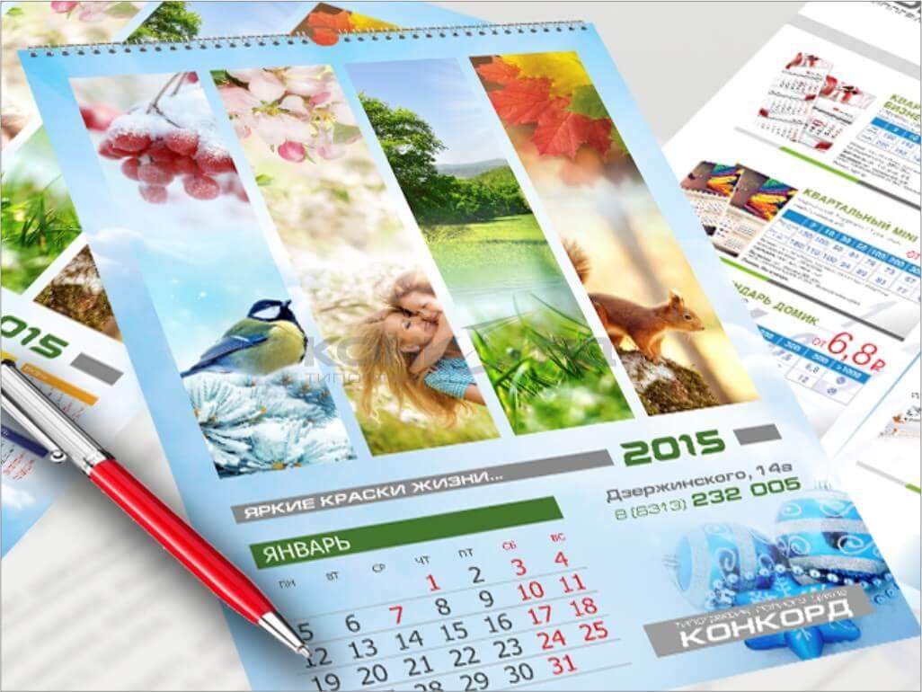 печать настенных календарей с логотипом компании, печать настенных календарей.