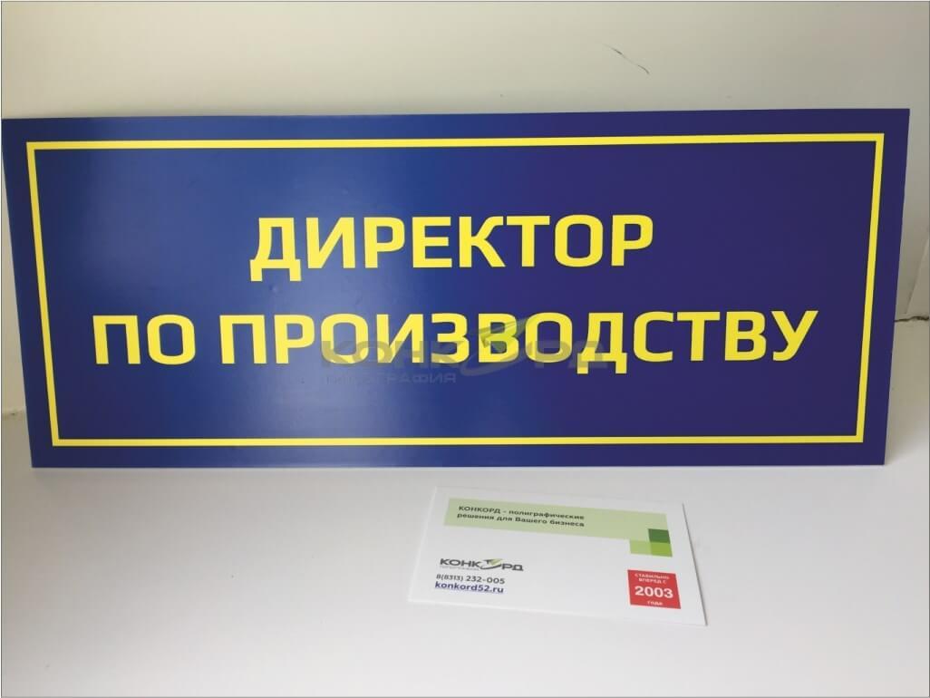 печать офисных табличек, производство вывески с гравировкой для офиса купить.