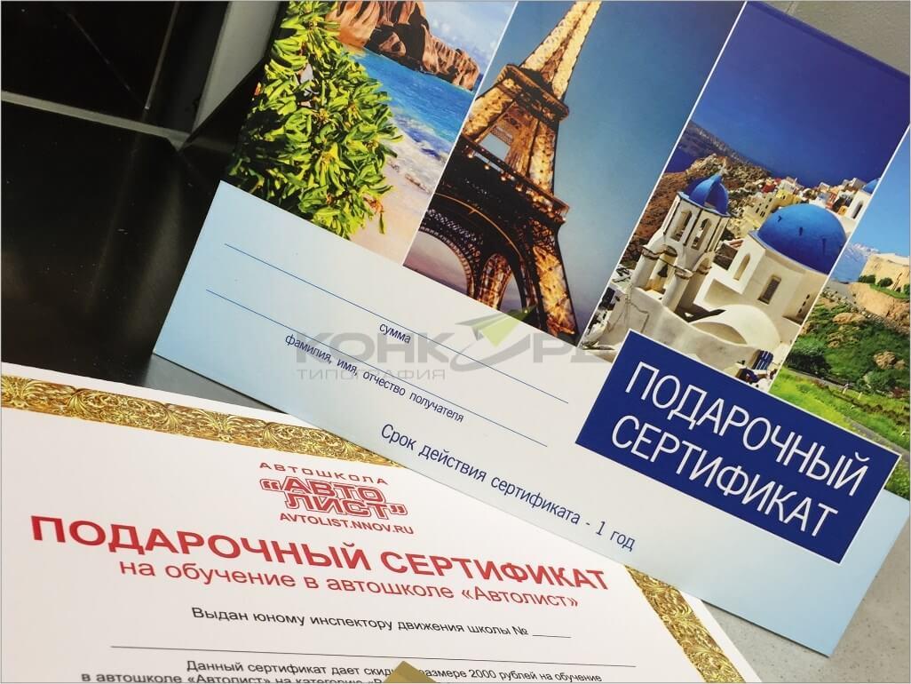 открытки на заказ, Дзержинск.